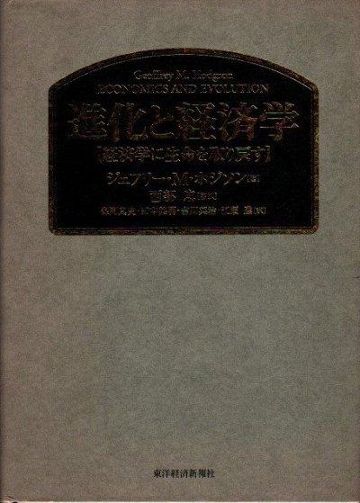 進化と経済学 経済学に生命を取り戻す ジェフリー・M.ホジソン