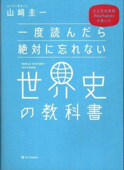一度読んだら絶対に忘れない世界史の教科書 公立高校教師YouTuberが書いた 山�圭一