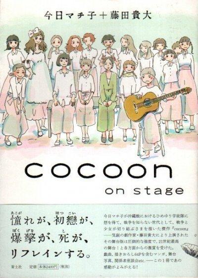 cocoon on stage コクーン・オン・ステージ 今日マチ子 藤田貴大