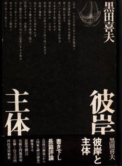 彼岸と主体 黒田喜夫