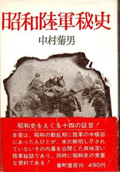 昭和陸軍秘史 中村菊男/編