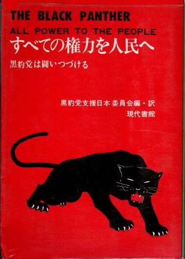 すべての権力を人民へ 黒豹党は闘いつづける 黒豹党支援日本委員会/編訳