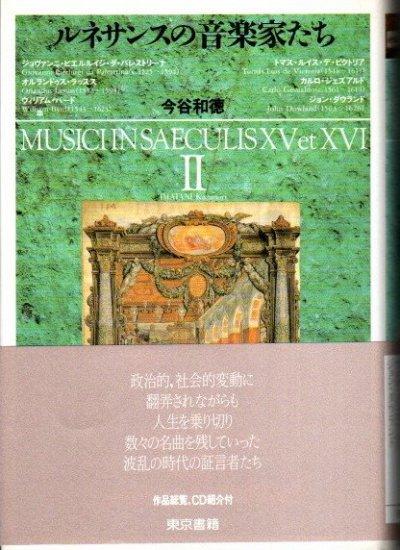 ルネサンスの音楽家たち2 今谷和徳