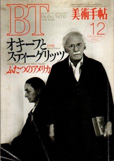 美術手帖 1993年12月 特集 オキーフとスティーグリッツ