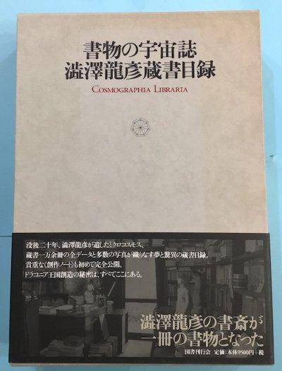 書物の宇宙誌 : 澁澤龍彦蔵書目録