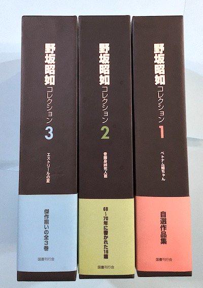 野坂昭如コレクション 全3冊揃