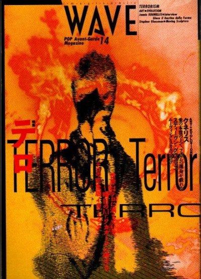 WAVE (ウェィヴ)14 テロ