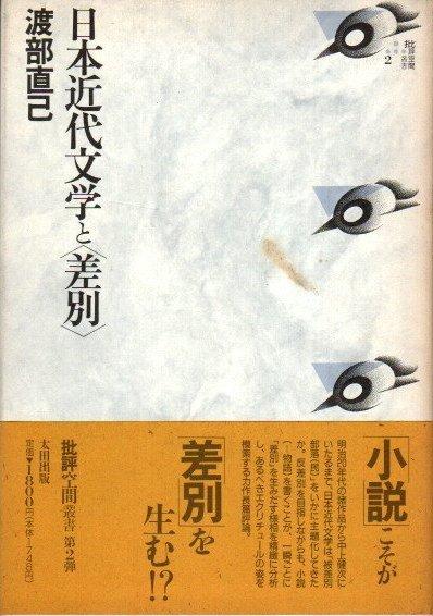 日本近代文学と<差別> 渡部直己 批評空間叢書2
