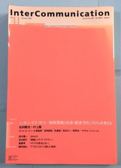 季刊 インターコミュニケーション Inter Communication No.41 特集 ニッポン・エクソダス 2002年夏