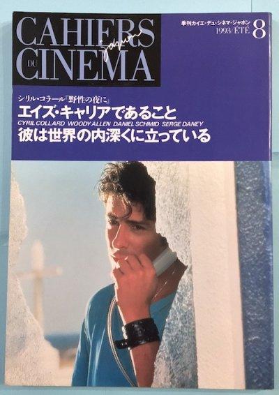 カイエ・デュ・シネマ・ジャポン8 1993年 シリル・コラール『野生の夜に』他