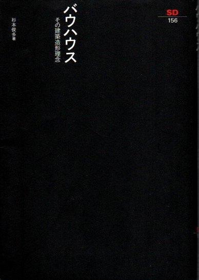 バウハウス : その建築造形理念 杉本俊多 SD選書156