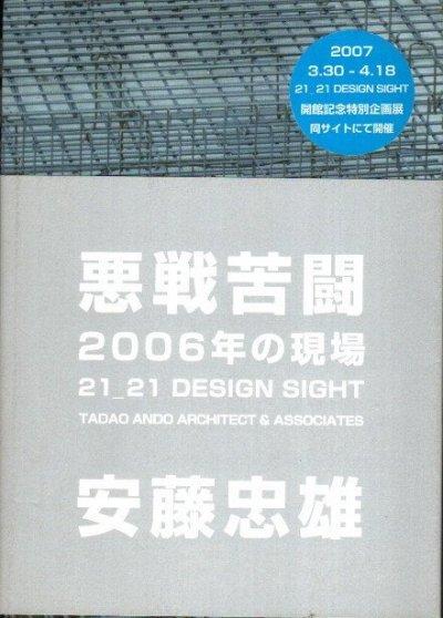 悪戦苦闘 2006年の現場 : 21_21 Design Sight 安藤忠雄