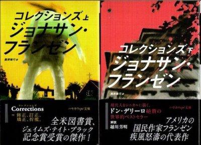 コレクションズ 上下2冊揃 ジョナサン・フランゼン ハヤカワepi文庫