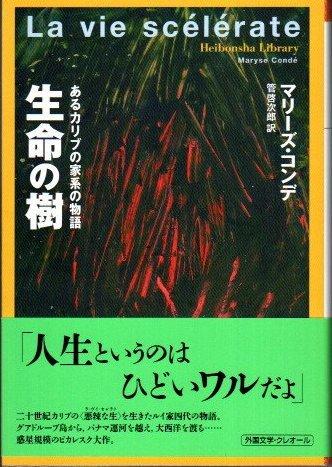 生命の樹 あるカリブの家系の物語 マリーズ・コンデ 平凡社ライブラリー