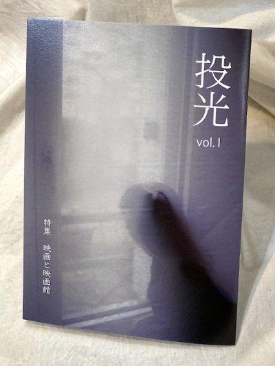 『投光』 vol.1 特集 映画と映画館 2020 冬号 クラリスブックスのリトルプレス
