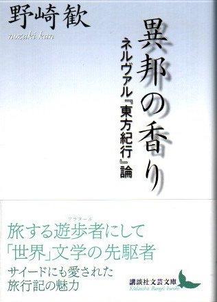 異邦の香り ネルヴァル『東方紀行』論 野崎歓 講談社文芸文庫