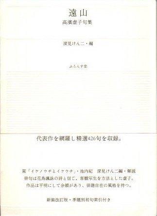 遠山 高濱虚子句集 ふらんす堂文庫