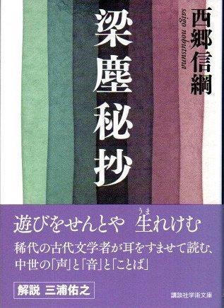 梁塵秘抄 西郷信綱 講談社学術文庫