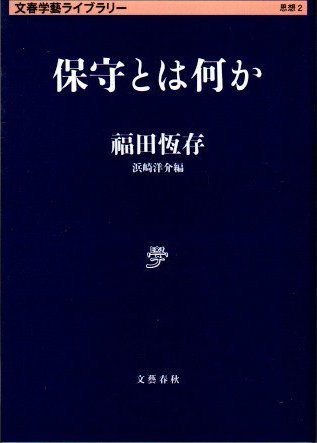 保守とは何か 福田恆存 文春学藝ライブラリー 思想2