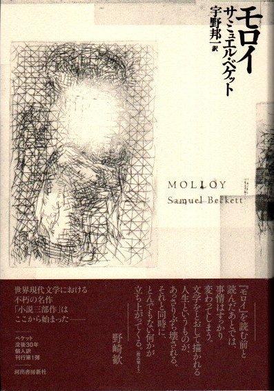 モロイ 新訳 サミュエル・ベケット
