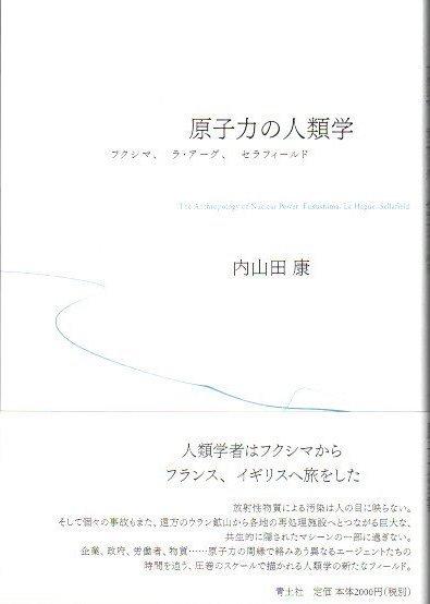 原子力の人類学 フクシマ、ラ・アーグ、セラフィールド 内山田康