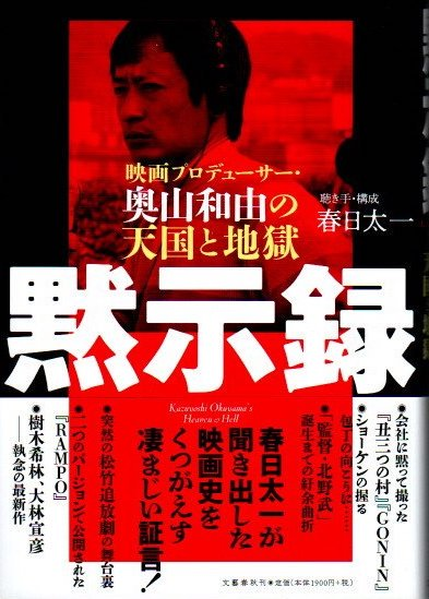 黙示録 映画プロデューサー・奥山和由の天国と地獄