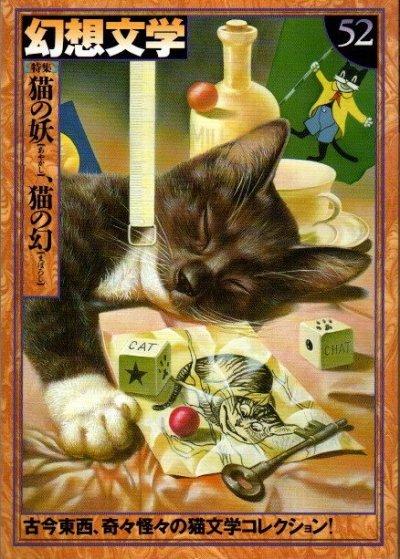 幻想文学52 1998年 特集 猫の妖、猫の幻