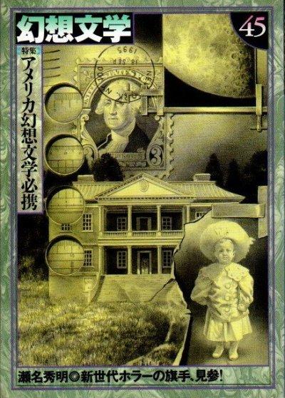 幻想文学45 1995年 特集 アメリカ幻想文学必携