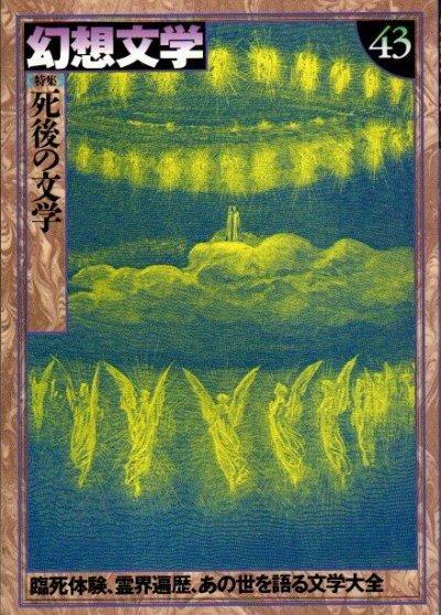 幻想文学43 1994年 特集 死後の文学