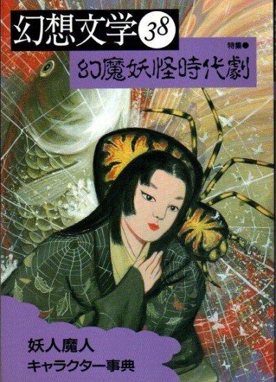 幻想文学38 1993年 特集 幻魔妖怪時代劇