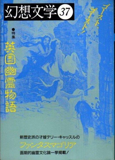 幻想文学37 1993年 特集 英国幽霊物語