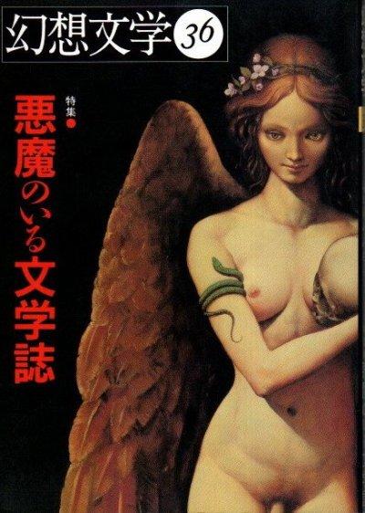 幻想文学36 1992年 特集 悪魔のいる文学誌