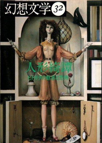 幻想文学32 1991年 特集 人形奇譚 ヒトガタの魅力と恐怖