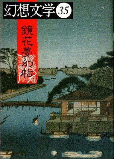 幻想文学35 1992年 特集 鏡花夢幻帖