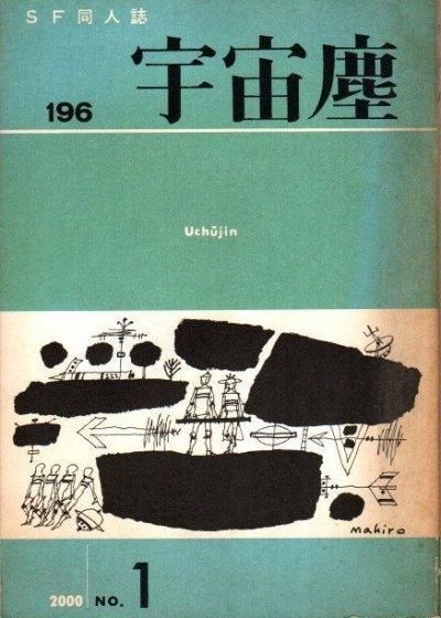 SF同人誌 宇宙塵 196号 2000年 NO.1