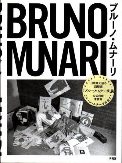 ブルーノ・ムナーリ 2018年開催の展覧会図録