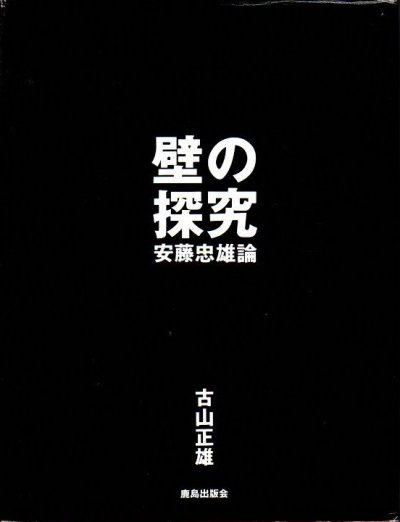 壁の探究 : 安藤忠雄論 古山正雄
