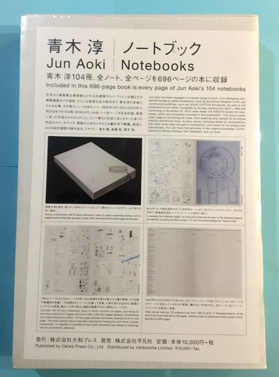 青木淳 ノートブック = Jun Aoki Notebooks