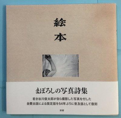 絵本 復刻普及版 谷川俊太郎