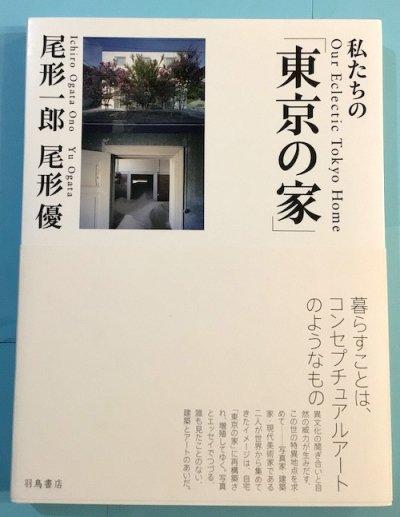 私たちの「東京の家」 尾形 一郎 尾形 優