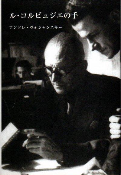 ル・コルビュジエの手 アンドレ・ヴォジャンスキー