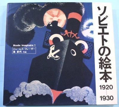 ソビエトの絵本 : 1920-1930