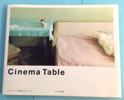 Cinema table : 映画の中のレシピ
