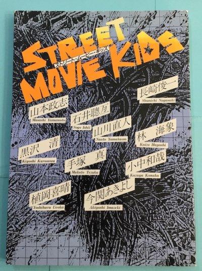ストリート・ムービー・キッズ : 世紀末を疾走する映像作家10人