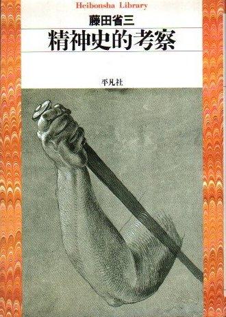 精神史的考察 藤田省三 平凡社ライブラリー