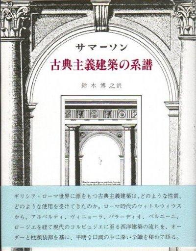 古典主義建築の系譜 J.サマーソン 新装普及版