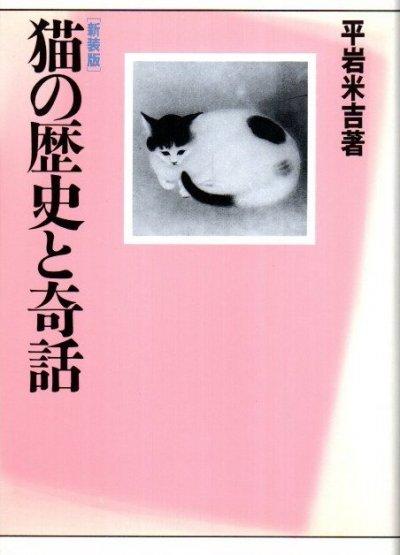 猫の歴史と奇話 平岩米吉 新装版