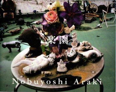 楽園 Nobuyoshi Araki