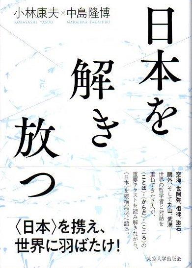 日本を解き放つ 小林康夫 中島隆博