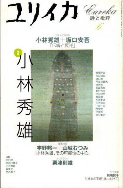 ユリイカ 2001年6月 特集小林秀雄